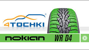 Зимняя нешипованная <b>шина Nokian WR D4</b> - 4 точки. Шины и ...