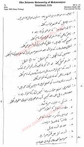 islamia university m a urdu past paper of essay writing urdu past paper of iub m a examination 2013 subject essay writing