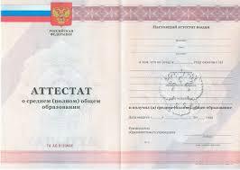 Купить аттестат о среднем образовании в Москве Купить аттестат о среднем общем образовании в Москве