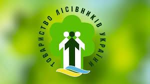 Картинки по запросу з'їзд лісівників украіни