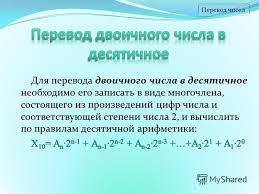 Презентация на тему Реферат и презентация на тему Системы  15 Перевод чисел