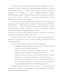 Курсовая работа по конституционному праву docsity Банк Рефератов Это только предварительный просмотр