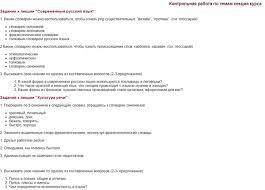 Поиск Клуб студентов Технарь  Русский язык и культура речи Контрольная Работа №1