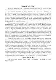 Реферат на тему Вечный двигатель docsity Банк Рефератов Скачать документ