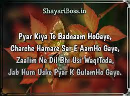 Sad Shayari English 2019 Best Sad Shayari English Type Of Hinglish