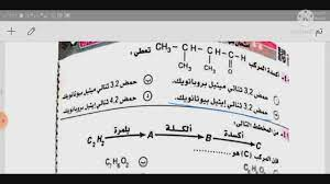 نموذج اجابه امتحان الكيمياء للصف الثالث الثانوي 2021 - YouTube
