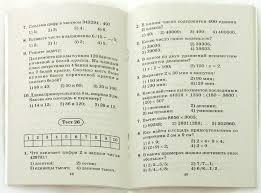 из для Итоговые тесты по математике класс Узорова  Первая иллюстрация к книге Итоговые тесты по математике 4 класс Узорова Нефедова