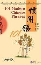 Gems of the <b>Chinese</b> Language Through the Ages: <b>101</b> Modern ...