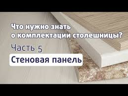 <b>Планки для стеновых панелей</b> недорого — DaVita-мебель