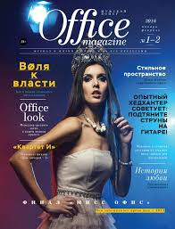 Office magazine №1-2, Janury-February 2016 by Office Magazine ...