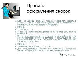 Презентация на тему Реализация требований библиографического  26 Правила оформления
