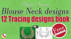 Aari Design Book Aari Tracing Designs Book Vol1 Aari Work Designs Catalogue Maggam Work Tracing Designs Book