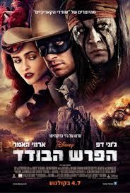 El llanero solitario ( The Lone Ranger ) (2013)