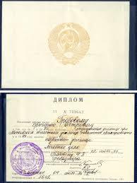 Диплом об окончании Ташкентского Государственного университета им  19960704 Диплом об окончании медицинского училища при Мо