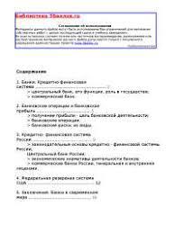 Деятельность центрального банка Российской Федерации по  Сущность структура и роль банков как элемента банковской системы курсовая по банковскому делу скачать бесплатно