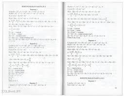 Решение контрольных работ к изданию Алгебра класс Контрольные  Решение контрольных работ к изданию