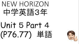 ニュー ホライズン 3 年 unit5