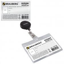 Купить <b>Бейдж BRAUBERG</b>, 60х90 мм, горизонтальный, с ...