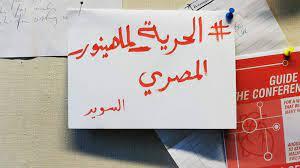 ماهينور المصري.. قيثارة حرية سجنتها كل الأنظمة | مصر أخبار