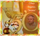 Поздравление от руководителя мужчине юбилей 50 лет
