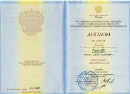 Иностранные дипломы высшем образовании это Для удобства пользования РЦПИ иностранные дипломы высшем образовании это создано оглавление Сноска