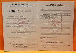 Диплом училища Документ училища СССР о начальном профессиональном образовании до 1995 года В комплекте бланк Качество Гознак