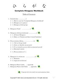 Pdf Complete Hiragana Workbook Ciprian Delchev Academia Edu