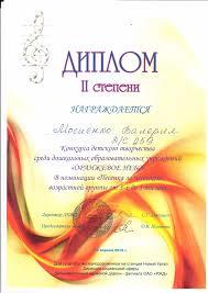 Наши достижения Детский сад № ОАО РЖД   %d0%b4%d0%b8%d0%bf%d0%bb