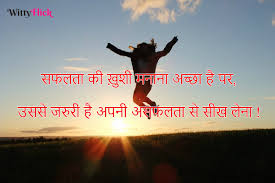 Motivational Quotes Hindi Motivation Quotes