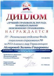 Достижения отделения Фонда ГОСУДАРСТВЕННОЕ УЧРЕЖДЕНИЕ  Диплом Лучший страхователь 2015 года по обязательному пенсионному страхованию