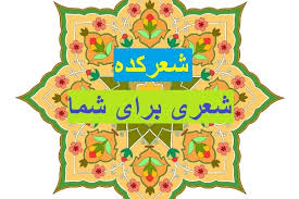 Image result for ‫عکسنوشته کلمه شعر‬‎