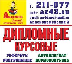 знаний агентство по выполнению курсовых и дипломных работ сайт  Академия знаний агентство по выполнению курсовых и дипломных работ сайт az43 ru или 555diplom ru