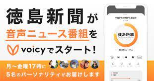 徳島 新聞 ニュース
