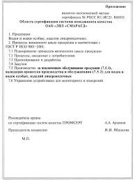 ГОСТ Р Система сертификации ГОСТ Р Регистр систем  Формы сертификатов соответствия и приложений к сертификатам