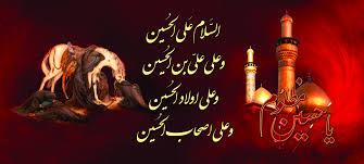 Image result for یاحسین مظلوم