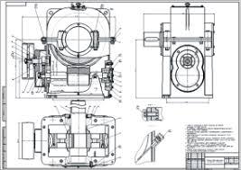Курсовой по деталям машин червячный редуктор Сборочный чертёж редуктора в трёх проекциях чертежи деталей машин сборочный чертёж цилиндрическо червячного редуктора в трёх проекциях