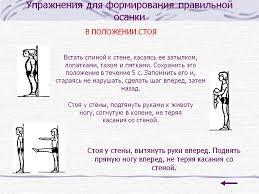 Упражнения для формирования правильной осанки Презентация  Упражнения для формирования правильной осанки