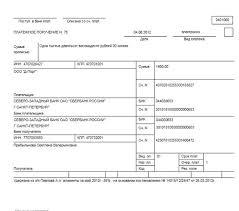 Платежка на перечисление зарплаты на карту сбербанка образец Топ  Заполнение платежного поручения на перечисление