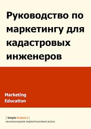 Маркетинговый анализ рынка землеустроительных и кадастровых работ Рынок землеустроительных и кадастровых работ
