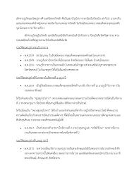 ประวัติสุนทรภู่-Flip Book Pages 1-9