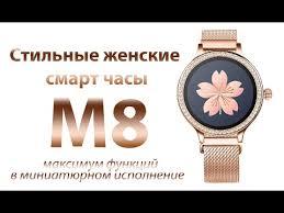 Женские <b>часы</b> Kingwear <b>M8</b> с богатым функционалом! - YouTube