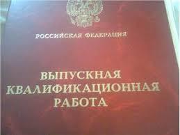 Чебоксары Все виды Дипломных работ отчётов по практике курсовых  Все виды Дипломных работ отчётов по практике курсовых и контрольных на Заказ объявление n 25670186 Чебоксар