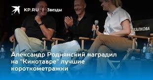 "Александр Роднянский наградил на ""Кинотавре"" <b>лучшие</b> ..."