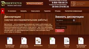 Заказать автореферат и диссертации Диссертации