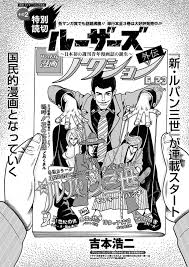 漫画アクションのモンキーパンチ追悼企画にルーザーズ外伝バロン