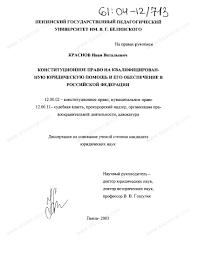 Диссертация на тему Конституционное право на квалифицированную  Диссертация и автореферат на тему Конституционное право на квалифицированную юридическую помощь и его обеспечение в