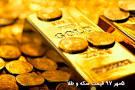 نتیجه تصویری برای قیمت طلا 5 آبان 97 + قیمت سکه 5 آبان 97