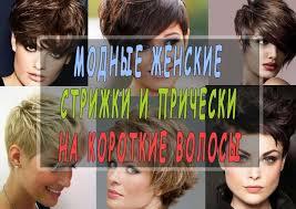 В качестве свадебной прически 2021 модный пучок выступает главным трендом. Modnye Strizhki I Pricheski Na Korotkie Volosy 2021 Goda Foto I Video Obzor