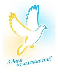 "Результат пошуку зображень за запитом ""з днем незалежності україни"""