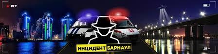 Инцидент <b>Барнаул</b>   ВКонтакте